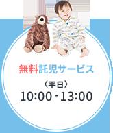 無料託児サービス_平日10~13時