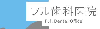 浜松市西区で歯医者をお探しの方はフル歯科医院へ